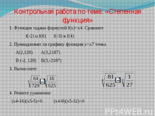 Контрольная работа по теме: «Степенная функция» 1. Функция задана формулой f(x)=