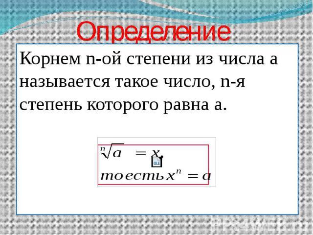 ОпределениеКорнем n-ой степени из числа a называется такое число, n-я степень которого равна a.