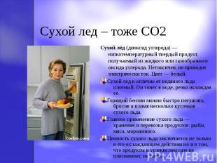 Cухой лед – тоже CO2 Сухой лёд (диоксид углерода) — низкотемпературный твердый п