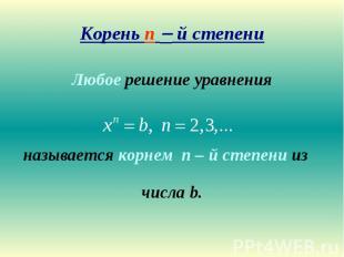 Корень n й степени Любое решение уравненияназывается корнем n – й степени из чис