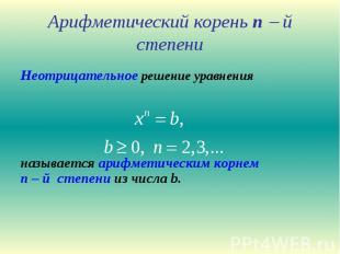 Арифметический корень n й степени Неотрицательное решение уравнения называется а