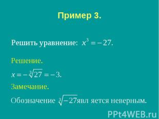Пример 3.