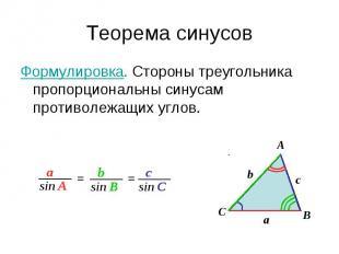 Теорема синусовФормулировка. Стороны треугольника пропорциональны синусам против