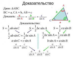 ДоказательствоДано: АВСВС = а, СА = b, АВ = сДоказать: