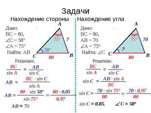 ЗадачиНахождение стороны Нахождение стороны Нахождение угла Дано:ВС = 80, С = 58