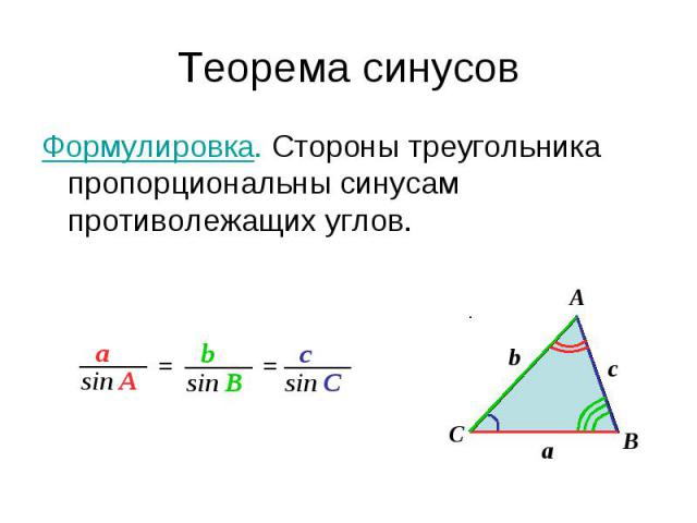 Теорема синусовФормулировка. Стороны треугольника пропорциональны синусам противолежащих углов.