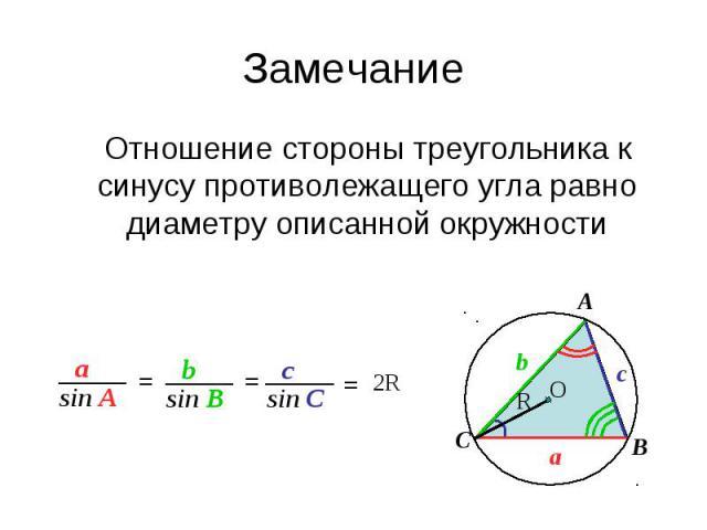 ЗамечаниеОтношение стороны треугольника к синусу противолежащего угла равно диаметру описанной окружности