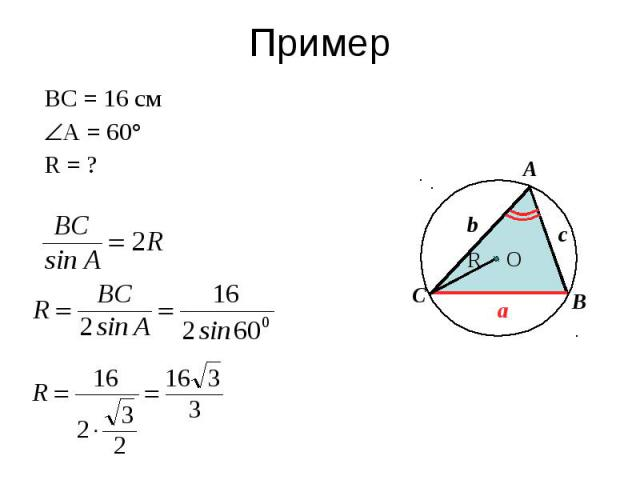 ПримерВС = 16 смА = 60°R = ?