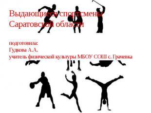 Выдающиеся спортсмены Саратовской областиподготовила:Гудкова А.А.учитель физичес