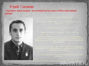 Юрий Сисикин Спортивное звание (разряд): Заслуженный мастер спорта (1960) по фе