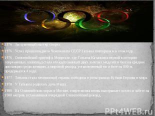 1976Заслуженный мастер спорта.1976Успех прошлогоднего Чемпионата СССР Татьяна по