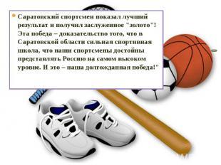 """Саратовский спортсмен показал лучший результат и получил заслуженное """"золото""""! Э"""