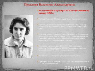 Заслуженный мастер спорта СССР по фехтованию на рапирах (1960 г.)Родилась 27 дек