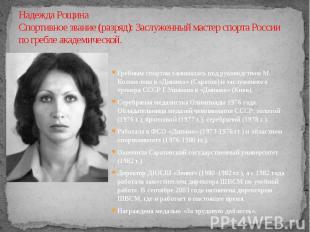 Надежда Рощина Спортивное звание (разряд): Заслуженный мастер спорта России по г