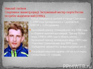 Николай АксёновСпортивное звание (разряд): Заслуженный мастер спорта России по г