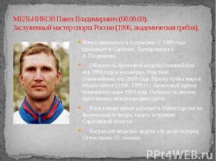 МЕЛЬНИКОВ Павел Владимирович (08.08.69).Заслуженный мастер спорта России (1996,