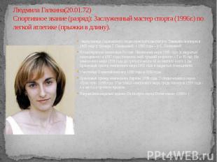 Людмила Галкина(20.01.72) Спортивное звание (разряд): Заслуженный мастер спорта