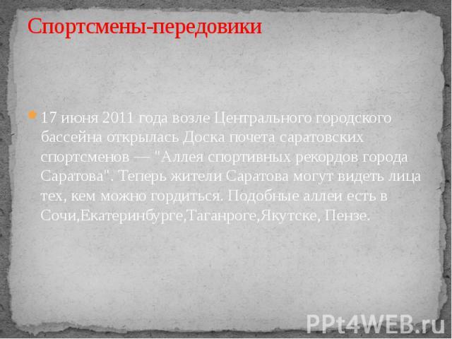 17 июня 2011 года возле Центрального городского бассейна открылась Доска почета саратовских спортсменов —