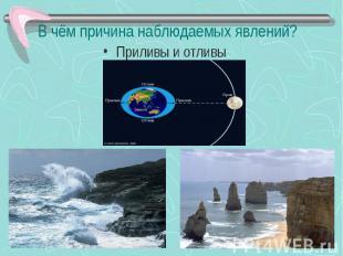 Приливы и отливыПриливы и отливы