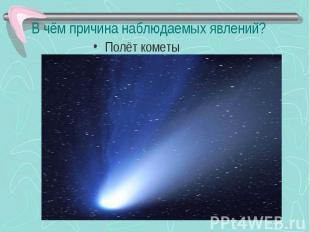 Полёт кометыПолёт кометы