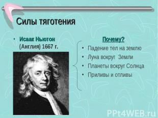 Силы тяготения Исаак Ньютон (Англия) 1667 г. Почему?Падение тел на землюЛуна вок