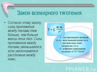Закон всемирного тяготения Согласно этому закону, силы притяжения между телами т