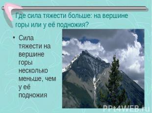 Где сила тяжести больше: на вершине горы или у её подножия? Сила тяжести на верш