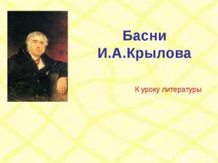 Басни И.А.Крылова К уроку литературы