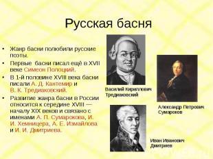 Русская басняЖанр басни полюбили русские поэты.Первые басни писал ещё в XVII век