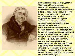 Иван Андреевич Крылов родился в 1769 году в Москве в семье скромного армейского