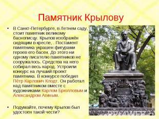 Памятник Крылову В Санкт-Петербурге, в Летнем саду, стоит памятник великому басн