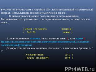 В основе логических схем и устройств ПК лежит специальный математический аппарат
