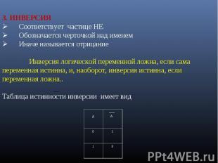 3. ИНВЕРСИЯØ Соответствует частице НЕØ Обозначается черточкой над имен