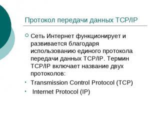 Протокол передачи данных TCP/IP Сеть Интернет функционирует и развивается благод