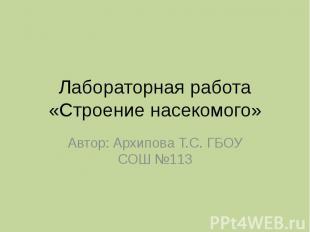 Лабораторная работа «Строение насекомого»Автор: Архипова Т.С. ГБОУ СОШ №113