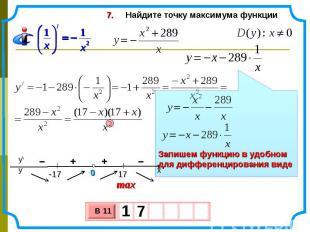 Найдите точку минимума функции Запишем функцию в удобном для дифференцирования в