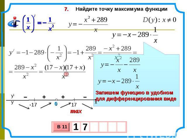 Найдите точку минимума функции Запишем функцию в удобном для дифференцирования виде