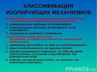 КЛАССИФИКАЦИЯ ИЗОЛИРУЮЩИХ МЕХАНИЗМОВ Докопуляционные изолирующие механизмы (меха
