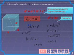 Объем куба равен 24 . Найдите его диагональ. Для прямоугольного параллелепипеда