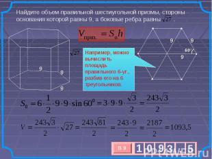 Найдите объем правильной шестиугольной призмы, стороны основания которой равны 9