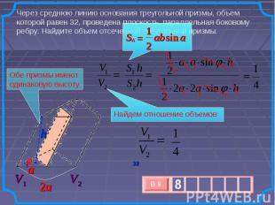 Через среднюю линию основания треугольной призмы, объем которой равен 32, провед