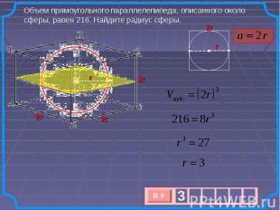 Объем прямоугольного параллелепипеда, описанного около сферы, равен 216. Найдите