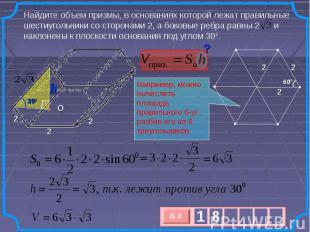Найдите объем призмы, в основаниях которой лежат правильные шестиугольники со ст