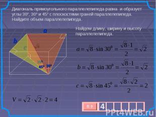 Диагональ прямоугольного параллелепипеда равна и образует углы 300, 300 и 450 с