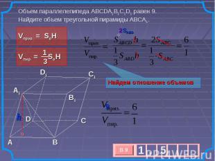 Объем параллелепипеда ABCDA1B1C1D1равен 9. Найдите объем треугольной пирамиды A