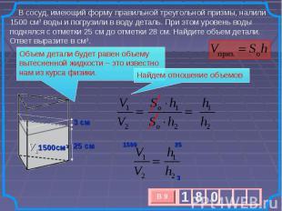 В сосуд, имеющий форму правильной треугольной призмы, налили 1500см3воды и пог
