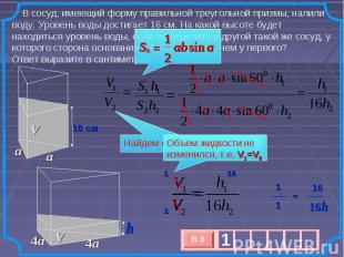 В сосуд, имеющий форму правильной треугольной призмы, налили воду. Уровень воды