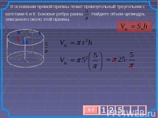 В основании прямой призмы лежит прямоугольный треугольник с катетами 6 и 8. Боко