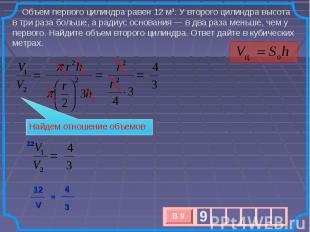 Объем первого цилиндра равен 12 м3. У второго цилиндра высота в три раза больше,