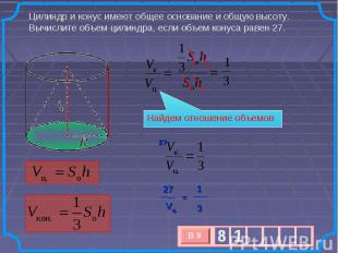 Цилиндр и конус имеют общее основание и общую высоту. Вычислите объем цилиндра,